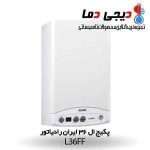 پکیج-ال-36000-ایران-رادیاتور