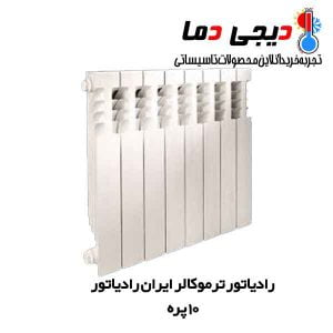 رادیاتور-ترمو-10-پره-ایران-رادیاتور