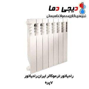 رادیاتور-ترمو-7-پره-ایران-رادیاتور