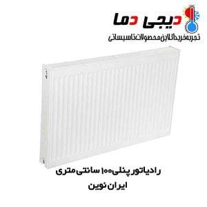رادیاتور-پنلی-100-سانتی-ایران-نوین