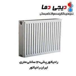 رادیاتور-پنلی-120-سانتی-ایران-رادیاتور