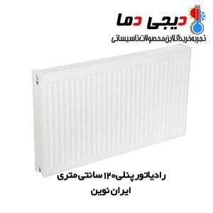 رادیاتور-پنلی-120-سانتی-ایران-نوین