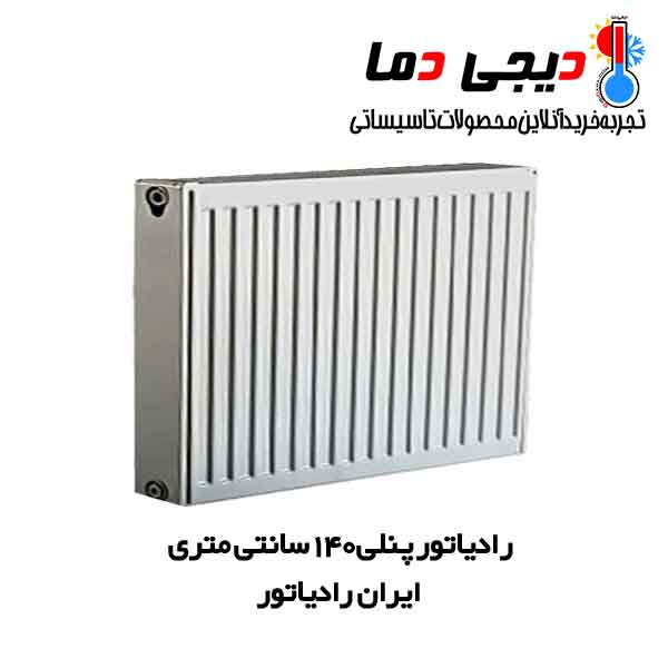 رادیاتور-پنلی-140-سانتی-ایران-رادیاتور