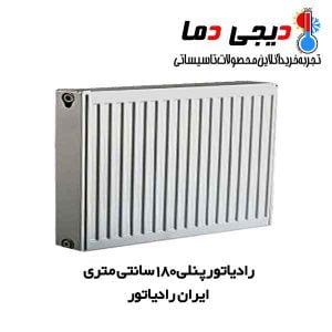 رادیاتور-پنلی-180-سانتی-ایران-رادیاتور