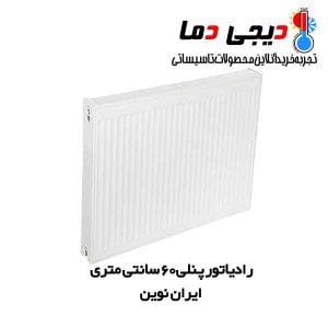 رادیاتور-پنلی-60-سانتی-ایران-نوین