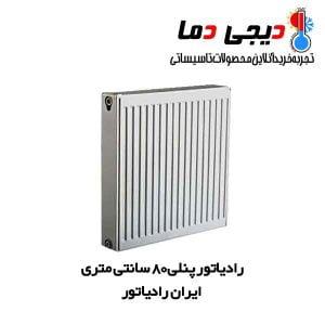 رادیاتور-پنلی-80-سانتی-ایران-رادیاتور