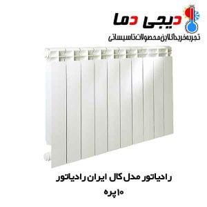 رادیاتور-کال-10-پره-ایران-رادیاتور
