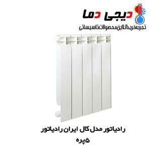 رادیاتور-کال-5-پره-ایران-رادیاتور