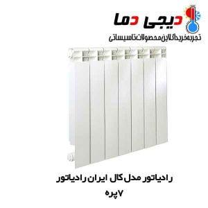 رادیاتور-کال-7-پره-ایران-رادیاتور