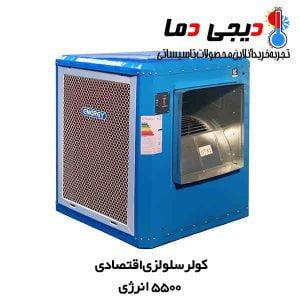 کولر-5500-اقتصادی-انرژی-2