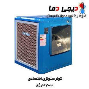 کولر-7000-اقتصادی-انرژی-2