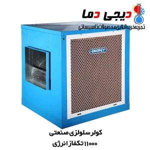 کولر-11000-تکفاز-انرژی-2