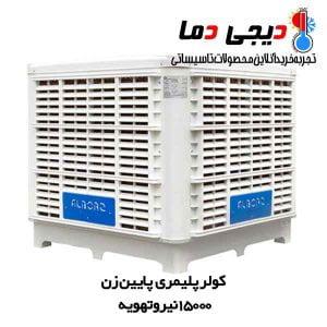 کولر-15000-پایین-زن-نیرو-تهویه-البرز-2