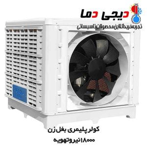 کولر-18000-بغل-زن-نیرو-تهویه-البرز-2