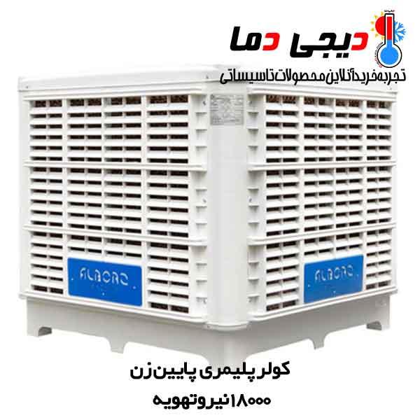 کولر-18000-پایین-زن-نیرو-تهویه-البرز-2