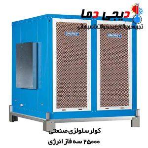 کولر-25000-سه-فاز-انرژی-2