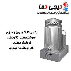 بخاری-کارگاهی-نفتی-گازوئیلی-250-انرژی-مدل-DW0250