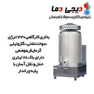 بخاری-کارگاهی-نفتی-گازوئیلی-430-انرژی-مدل-DW0430