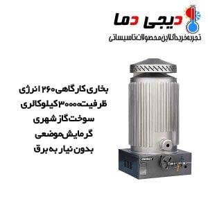 بخاری-کارگاهی-260-انرژی-مدل-GW0260