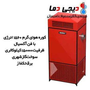 کوره-هوای-گرم-1560-انرژی-با-فن-آکسیال-مدل-GF1560AX