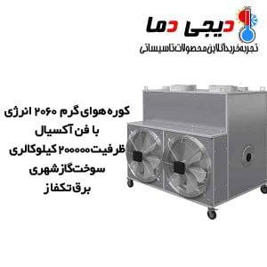کوره-هوای-گرم-2060-انرژی-مدل-GF2060
