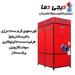 کوره-هوای-گرم-3000-انرژی-مدل-OF3000