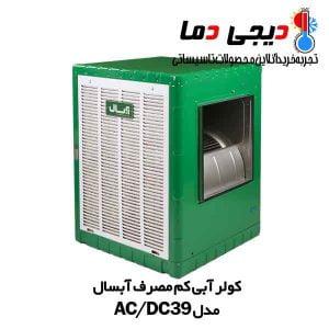 کولر-آبی-کم-مصرف-آبسال-مدل-ACDC39