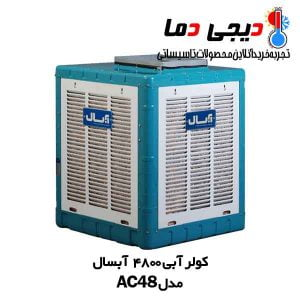 کولر-آبی-4800-آبسال-مدل-AC48