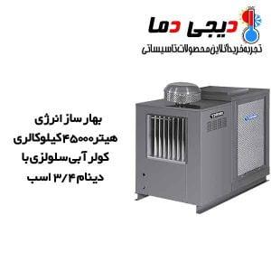 بهار-ساز-انرژی-مدل-GM0680