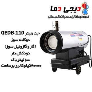 جت-دوگانه-سوز-QEDB-110-دودکش-دار-باکدار-نیروتهویه-البرز