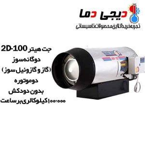 جت-هیتردوگانه-سوز-2D-100-نیروتهویه-البرز