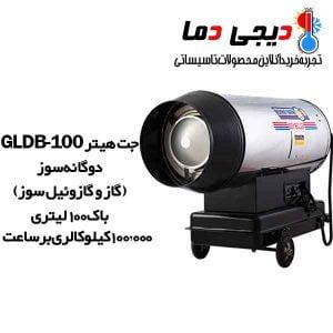 جت-هیتردوگانه-سوز-GLDB-100باکدار-نیروتهویه-البرز