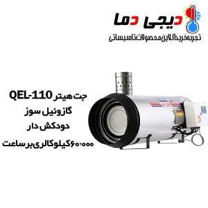 جت-گازوئیل-سوز-QEL-110-دودکش-دار-نیروتهویه-البرز