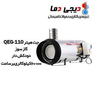 جت-گاز-سوز-QEG-110-دودکش-دار-نیروتهویه-البرز