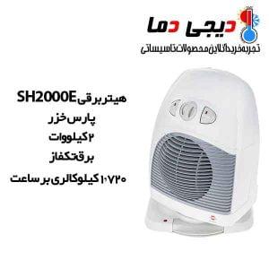 هیتر-برقی-SH2000E-پارس-خزر