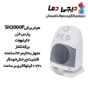 هیتر-برقی-SH2000P-پارس-خزر