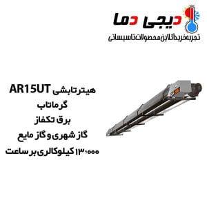 هیتر-تابشی-15UT-گرماتاب