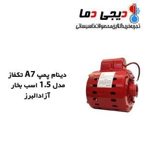 دینام-پمپ-A7-تکفاز-آزاد-البرز