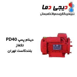 دینام-پمپ-PD40-بلند-کاست-تهران