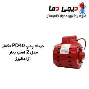 دینام-پمپ-PD40-تکفاز-آزاد-البرز