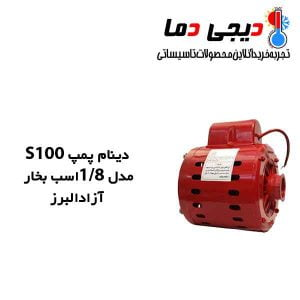 دینام-پمپ-S100-آزاد-البرز