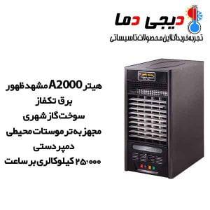 هیتر-گازی-دمپر-دستی-مشهد-ظهور-مدل-A2000