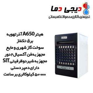هیتر-گازی-دو-دور-هوشمند-آذرتهویه-مدل-A650