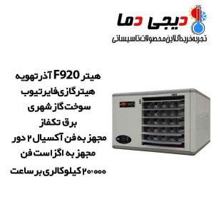 هیتر-گازی-فایر-تیوب-آذر-تهویه-مدل-F920