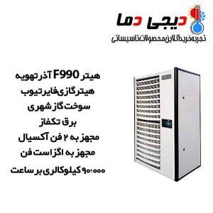 هیتر-گازی-فایر-تیوب-آذر-تهویه-مدل-F990