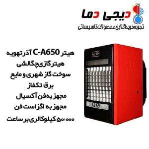 هیتر-گازی-چگالشی-آذرتهویه-مدل-C-A650