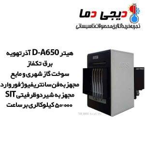 هیتر-گازی-کانالی-آذرتهویه-مدل-D-A650