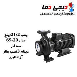 پمپ-اتاترم-20-65-سه-فاز-آزاد-البرز