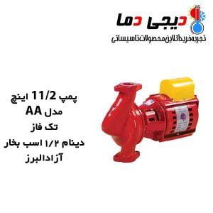 پمپ-1-1-2-اینچ-AA-تک-فاز-آزاد-البرز