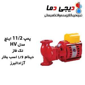 پمپ-1-1-2-اینچ-HV-تک-فاز-آزاد-البرز